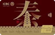 工商银行壮美三秦主题信用卡(建筑版)