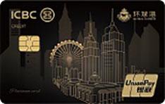 工商银行月星环球港联名信用卡(简约白金卡 )