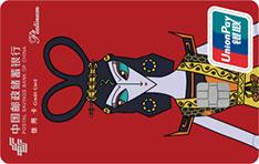 邮政储蓄银行葫芦兄弟主题信用卡(蛇精-白金卡)