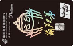 邮政储蓄银行葫芦兄弟主题信用卡(葫芦兄弟-白金卡)
