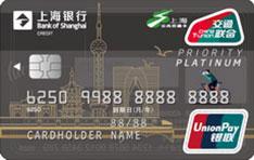 上海银行长三角悠游联名信用卡(精致版-白金卡)