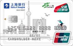 上海银行长三角悠游联名信用卡(金卡)