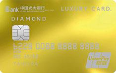 光大银行Luxury Card旗舰信用卡(臻金版)