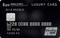 光大银行Luxury Card旗舰信用卡(黑金版)