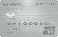 光大银行Luxury Card卓越白金信用卡(钛金版)