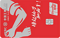 工商银行专属版奋斗信用卡(无界白金卡)