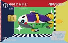 农业银行同程旅行联名信用卡(经典版)