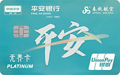 平安银行春秋航空联名信用卡(无界卡-清新绿)