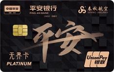 平安银行春秋航空联名信用卡(无界卡-潇洒黑)