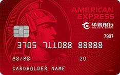 华夏银行美国运通耀红卡信用卡