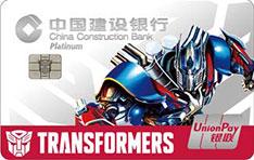 建设银行变形金刚新版3D立体信用卡(Leader版-博派-银联)