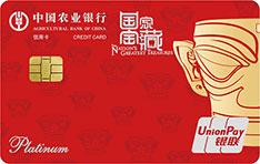 农业银行国家宝藏信用卡之三星堆青铜人面具