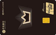 中信银行京东PLUS联名信用卡(白金卡)