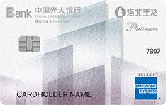 光大银行美国运通®心赏指北生活联名信用卡