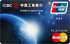 工商银行环球简约白金数字信用卡