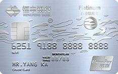 恒丰银行恒星白金信用卡