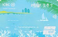 工商银行阳光海南主题信用卡(海-数字卡)