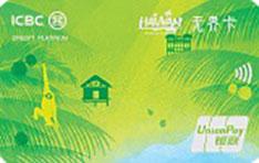 工商银行阳光海南主题信用卡(地-数字卡)