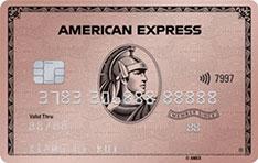 招商银行美国运通玫瑰金卡信用卡
