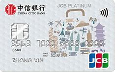 中信银行JCB标准白金信用卡