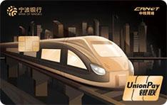 宁波银行中铁12306联名信用卡(金卡)