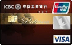 工商银行VISA简约白金数字信用卡