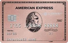 建设银行美国运通瑰me卡信用卡