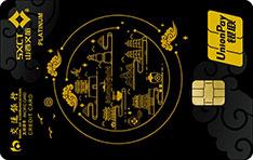 交通银行山西旅游主题信用卡(白金卡)