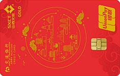 交通银行山西旅游主题信用卡(金卡)