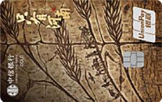 中信银行颜卡城市系列河南卡(天地生长)