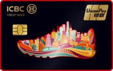 工商银行运动主题信用卡(奔跑版)