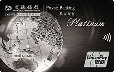 交通银行私银白金信用卡