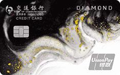 交通银行银联钻石信用卡