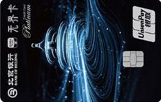 北京银行云闪付主题无界信用卡