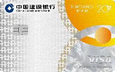 建设银行龙卡MUSE信用卡(新天地版)