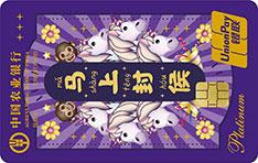 农业银行emoji信用卡上上签版(马上封侯)