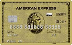 平安银行美国运通金卡信用卡