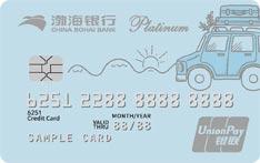 渤海银行车游信用卡