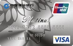 建设银行VISA全球支付信用卡(数字版)