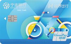 宁波银行哈啰出行联名信用卡