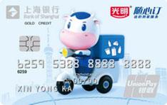 上海银行光明随心订联名信用卡