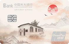 光大银行红色主题信用卡(西柏坡卡)