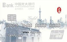 光大银行红色主题信用卡(上海卡)