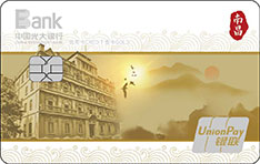 光大银行红色主题信用卡(南昌卡)