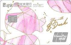 光大银行B.Duck小黄鸭闺蜜主题信用卡(水晶白)
