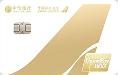 中信银行中联航联名信用卡(白金卡)