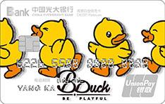 光大银行B.Duck小黄鸭主题信用卡(透明版)