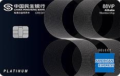 民生银行美国运通®阿里88VIP联名信用卡(人民币版-标准白金卡)
