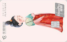 华夏银行丽人·花信年华系列尊尚白金信用卡