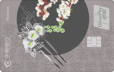 华夏银行丽人·花信年华系列白金信用卡